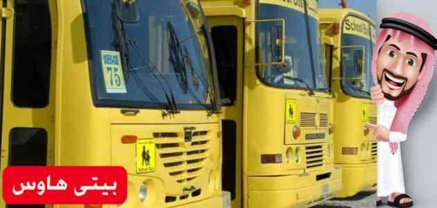 رسوم النقل المدرسي 1443 خطوات التسجيل والرابط
