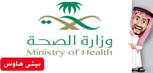 شرح نظام سهل وزارة الصحة الرابط والمعاملات التي يقدمها