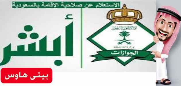 صلاحية الإقامة وزارة الداخلية