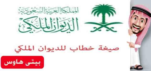 طلب اعفاء القروض من الديوان الملكي..الاوراق وصيغة الخطاب