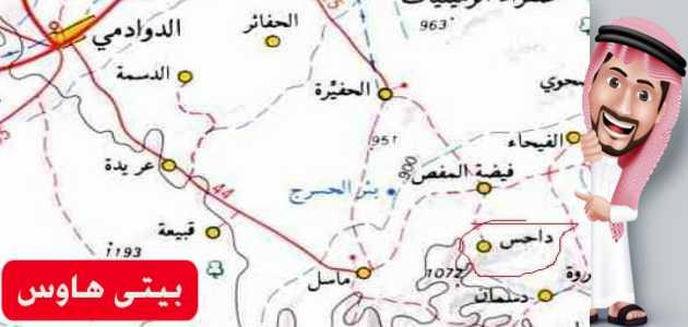 كم تبعد الدوادمي عن الرياض