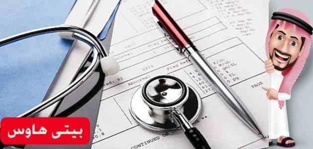 كيفية الاستعلام عن التأمين الصحي للوافدين