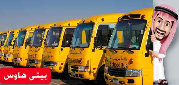 كيفية الاشتراك في خدمة النقل المدرسي عبر منصة نور