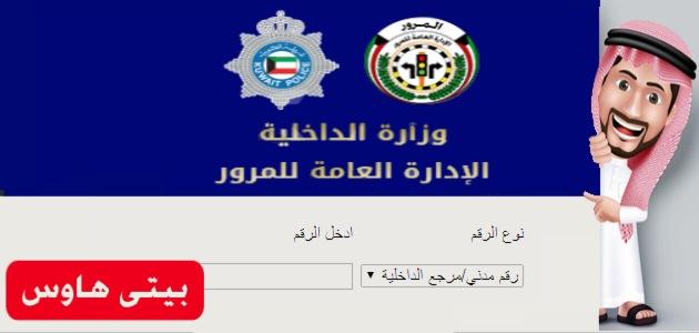مخالفات المرور الكويت برقم المدني