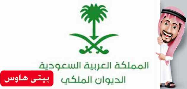 مساعدات مالية من الديوان الملكي السعودي