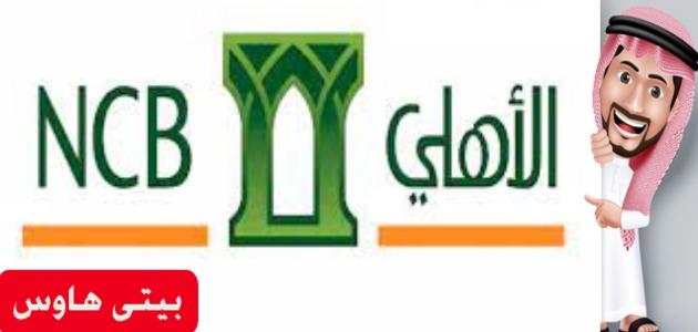 مواعيد عمل البنك الاهلي السعودي