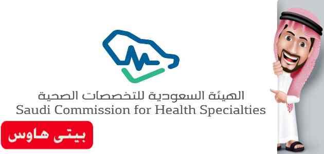 هيئة التخصصات الصحية حجز موعد