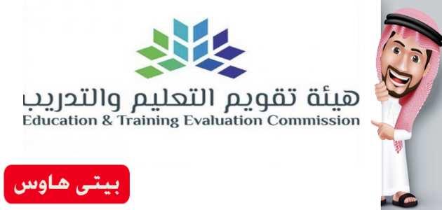 هيئة تقويم التعليم والتدريب تسجيل دخول
