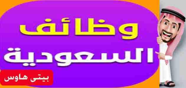وظائف للمقيمين في السعودية هذا العام