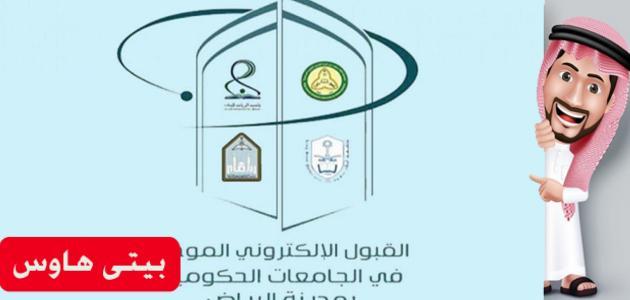 رابط التسجيل في الجامعات السعودية عبر بوابة القبول الموحد 1443