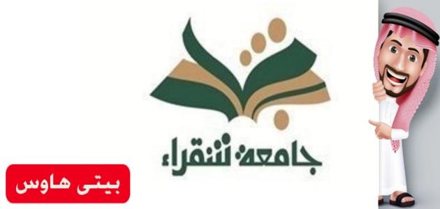 رابط التسجيل في جامعة شقراء وشروط القبول 1443