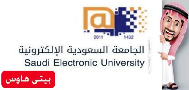 كيفية تقديم طلب جديد الجامعة السعودية