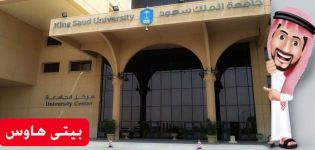 ما هي الكليات الإنسانية بجامعة الملك سعود؟