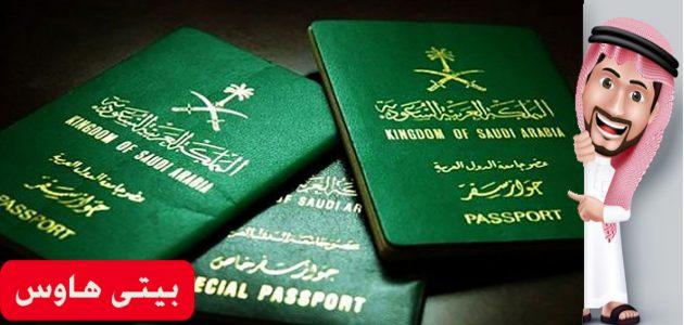 معروض طلب تجنيس في السعودية