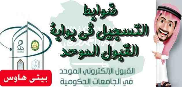 موعد وضوابط التسجيل في بوابة التقديم الموحد للجامعات