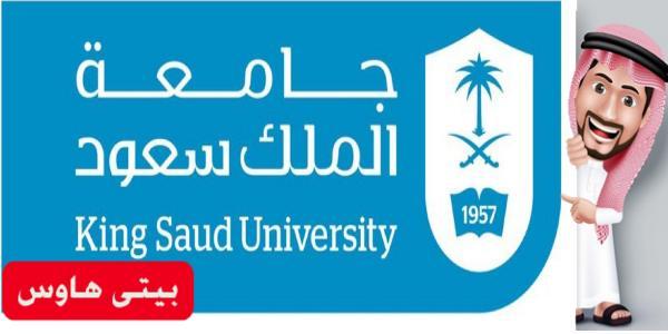نظام البصمة جامعة الملك سعود 2021 – 1443